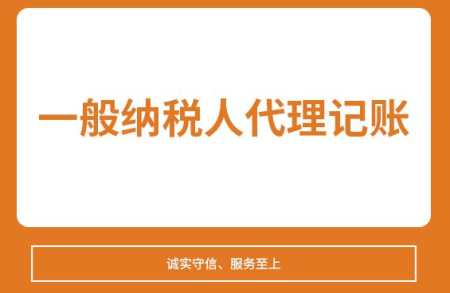 <a href='https://www.hengshuixinxin.cn/tag/38/' target='_blank'><u>一般纳税人</u></a>是如何记账报税的