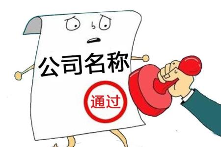 <a href='https://www.hengshuixinxin.cn/tag/29/' target='_blank'><u>故城注册公司</u></a>有什么要求