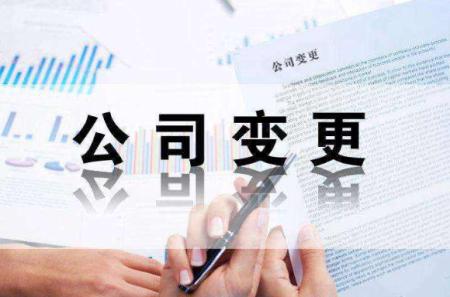 景县<a href='https://www.hengshuixinxin.cn/xinwen/' target='_blank'><u>公司变更</u></a>地址
