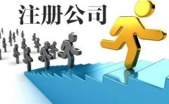 冀州公司注册流程