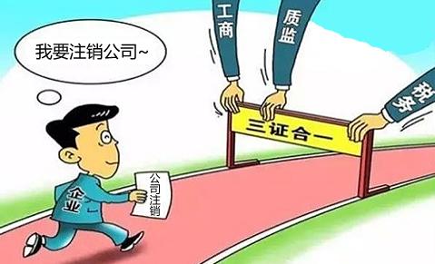 北京公司注销需要满足哪些条件