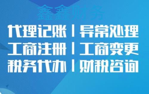 武强<a href='https://www.hengshuixinxin.cn/news/' target='_blank'><u>公司注册</u></a>