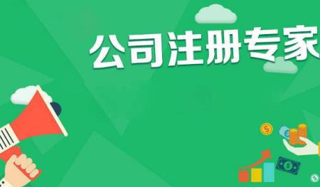 <a href='https://www.hengshuixinxin.cn/' target='_blank'><u>注册公司</u></a>流程