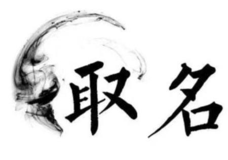 简单大气<a href='https://www.hengshuixinxin.cn/news/1415.html' target='_blank'><u>三字公司名称</u></a>大全