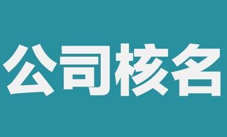 怎样在网上进行<a href='https://www.hengshuixinxin.cn/tag/49/' target='_blank'><u>公司核名</u></a>