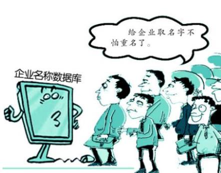 新<a href='https://www.hengshuixinxin.cn/news/' target='_blank'><u>公司注册</u></a>如何进行<a href='https://www.hengshuixinxin.cn/tag/49/' target='_blank'><u>网上核名</u></a>