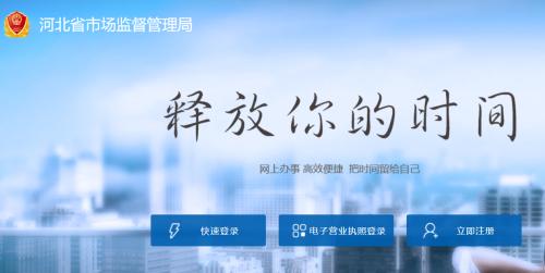 河北网上<a href='https://www.hengshuixinxin.cn/tag/49/' target='_blank'><u>公司核名</u></a>在哪里