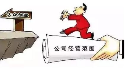 公司<a href='https://www.hengshuixinxin.cn/tag/52/' target='_blank'><u><a href='https://www.hengshuixinxin.cn/tag/35/' target='_blank'><u>经营范围</u></a>变更</u></a>该怎么做