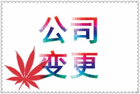 有限<a href='https://www.hengshuixinxin.cn/xinwen/' target='_blank'><u>公司变更</u></a>工商登记要交哪些资料