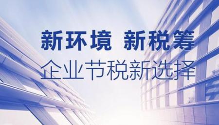 企业<a href='https://www.hengshuixinxin.cn/tag/51/' target='_blank'><u>税收<a href='https://www.hengshuixinxin.cn/wenti/1903.html' target='_blank'><u>优惠政策</u></a></u></a>到底有哪些