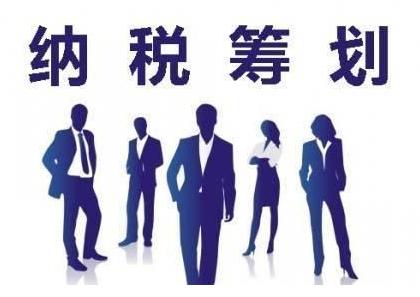 <a href='https://www.hengshuixinxin.cn/tag/51/' target='_blank'><u>税收筹划</u></a>是不是偷税漏税
