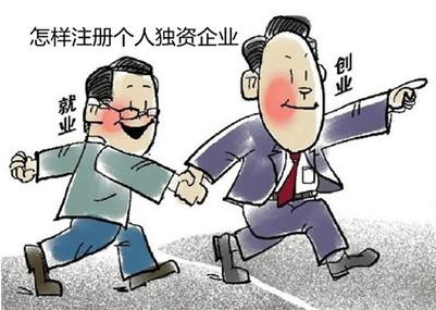 <a href='https://www.hengshuixinxin.cn/tag/66/' target='_blank'><u>个人独资企业</u></a>注册有哪些流程