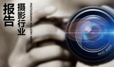 摄影行业<a href='https://www.hengshuixinxin.cn/tag/54/' target='_blank'><u>注册商标</u></a>归属于哪一类