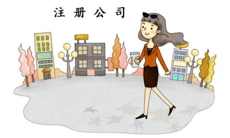 衡水<a href='https://www.hengshuixinxin.cn/' target='_blank'><u>注册公司</u></a>地址有哪些选择技巧