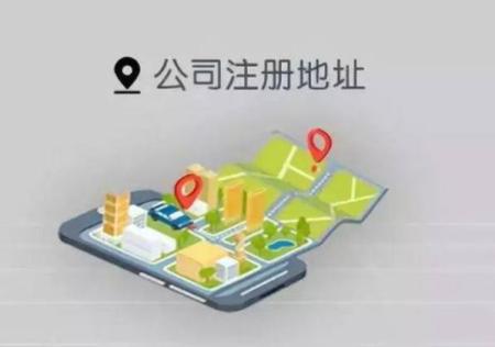 如何选择<a href='https://www.hengshuixinxin.cn/news/' target='_blank'><u>公司注册</u></a>地址