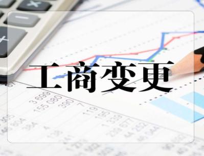 公司在什么情况下需要进行<a href='https://www.hengshuixinxin.cn/tag/52/' target='_blank'><u>工商变更</u></a>信息