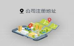 枣强公司注册地址怎么选