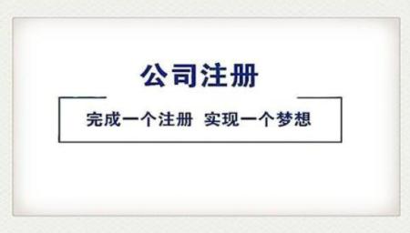 阜城<a href='https://www.hengshuixinxin.cn/tag/61/' target='_blank'><u>公司注册流程</u></a>