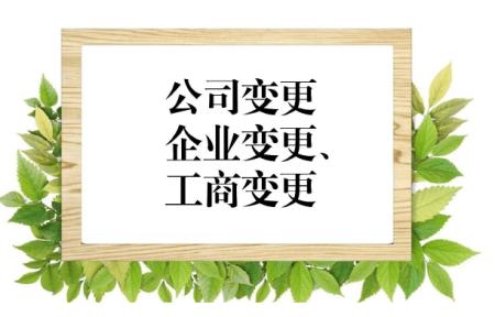 变更<a href='https://www.hengshuixinxin.cn/tag/70/' target='_blank'><u>公司注册地址</u></a>