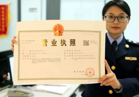 枣强注册营业执照的流程步骤