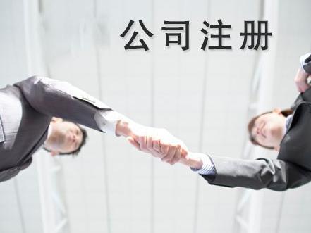 <a href='https://www.hengshuixinxin.cn/tag/67/' target='_blank'><u>深州公司注册</u></a>材料有哪些