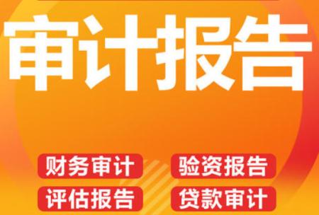 年度<a href='https://www.hengshuixinxin.cn/jishu/' target='_blank'><u>审计</u></a>报告怎么做