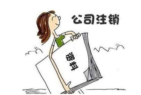 阜城非正常户怎样<a href='https://www.hengshuixinxin.cn/tag/58/' target='_blank'><u>注销公司</u></a>