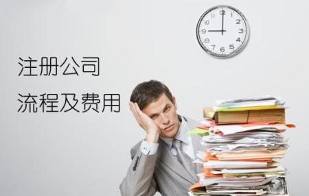 武邑代办公司注册需要多少钱