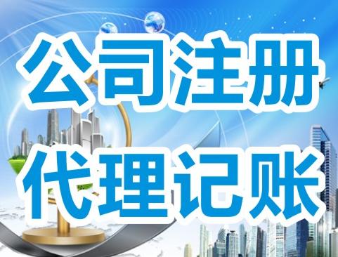 安平<a href='https://www.hengshuixinxin.cn/news/' target='_blank'><u>公司注册</u></a>需要准备哪些资料