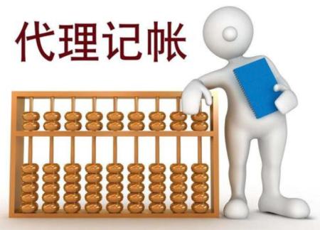 熟人代账和代理记账公司有什么区别