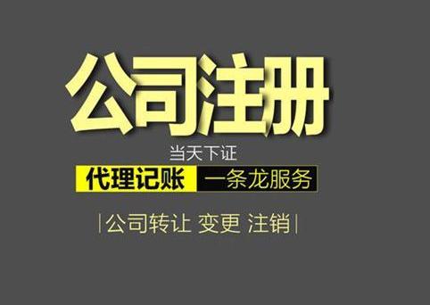 衡水进出口贸易<a href='https://www.hengshuixinxin.cn/news/' target='_blank'><u>公司注册</u></a>