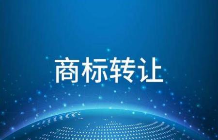 衡水<a href='https://www.hengshuixinxin.cn/tag/15/' target='_blank'><u>商标转让</u></a>注意事项