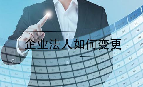 衡水<a href='https://www.hengshuixinxin.cn/xinwen/' target='_blank'><u>公司变更</u></a>法人