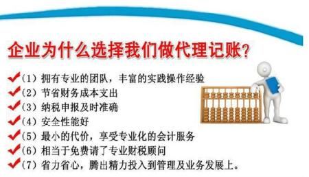 <a href='https://www.hengshuixinxin.cn/tag/36/' target='_blank'><u>代理记账</u></a>公司做什么业务
