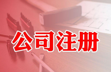 <a href='https://www.hengshuixinxin.cn/news/' target='_blank'><u>公司注册</u></a>地址有什么要求