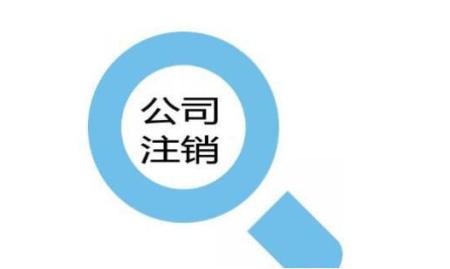 <a href='https://www.hengshuixinxin.cn/tag/69/' target='_blank'><u>衡水注销公司</u></a>需要什么资料