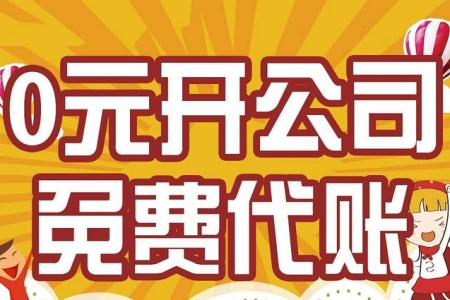 0元<a href='https://www.hengshuixinxin.cn/' target='_blank'><u>注册公司</u></a>是真的吗