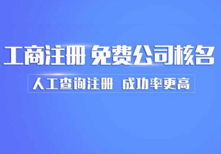 <a href='https://www.hengshuixinxin.cn/tag/37/' target='_blank'><u>衡水<a href='https://www.hengshuixinxin.cn/news/' target='_blank'><u>公司注册</u></a></u></a>流程都有哪些