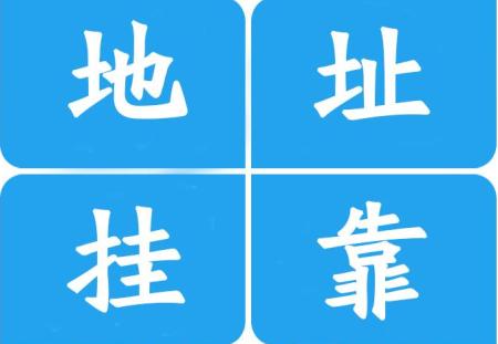 <a href='https://www.hengshuixinxin.cn/hengshui/' target='_blank'><u>衡水注册公司</u></a>地址