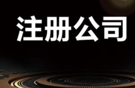<a href='https://www.hengshuixinxin.cn/hengshui/' target='_blank'><u>衡水注册公司</u></a>常见问题