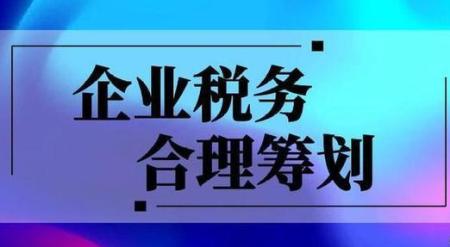 个人独资企业怎么做<a href='https://www.hengshuixinxin.cn/tag/34/' target='_blank'><u>税务筹划</u></a>
