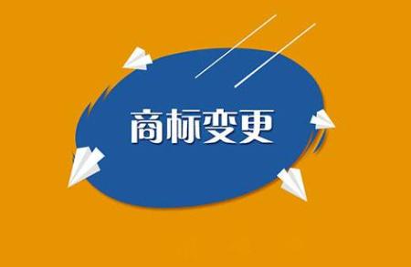 <a href='https://www.hengshuixinxin.cn/tag/15/' target='_blank'><u>商标转让</u></a>流程和费用