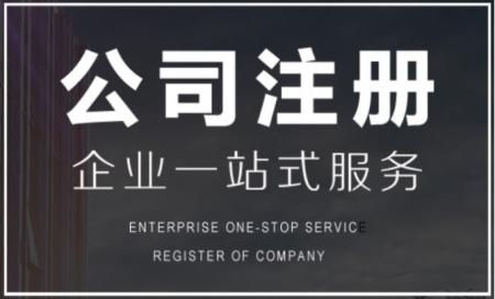 <a href='https://www.hengshuixinxin.cn/' target='_blank'><u>注册公司</u></a>很麻烦吗