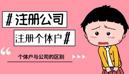 注册个体户和<a href='https://www.hengshuixinxin.cn/' target='_blank'><u>注册公司</u></a>有什么区别