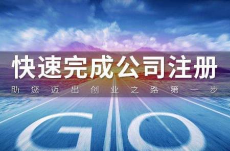 <a href='https://www.hengshuixinxin.cn/tag/20/' target='_blank'><u>景县注册公司</u></a>流程和费用