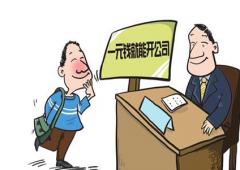 枣强注册公司流程步骤