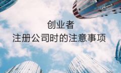 景县注册公司有哪些流程