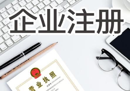 在<a href='https://www.hengshuixinxin.cn/tag/9/' target='_blank'><u>安平注册公司</u></a>需要哪些流程