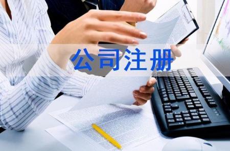 衡水<a href='https://www.hengshuixinxin.cn/' target='_blank'><u>注册公司</u></a>去哪办理