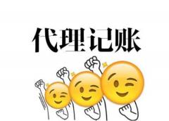 景县公司代理记账流程